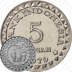 5 рупий 1979, ФАО - Планирование семьи [Индонезия]