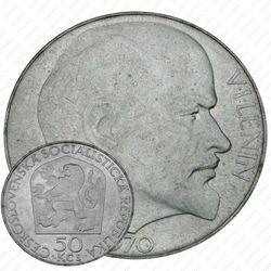 50 крон 1970, 100 лет со дня рождения Владимира Ленина [Словакия]