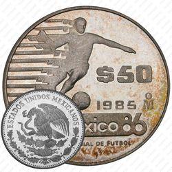 50 песо 1985, футболист [Мексика] Proof