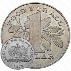 1 доллар 1979, Продовольственная программа - ФАО [Тринидад и Тобаго]