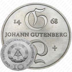 10 марок 1968, 500 лет со дня смерти Иоганна Гутенберга [Германия]
