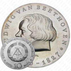 10 марок 1970, 200 лет со дня рождения Людвига ван Бетховена [Германия]