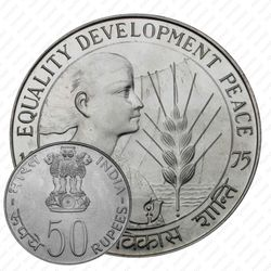 50 рупий 1975, ♦, ФАО - Равенство Развитие Мир [Индия]