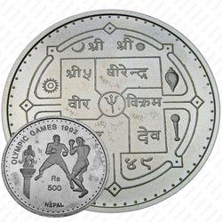 500 рупий 1992, XXV Летние Олимпийские игры, Барселона 1992 [Непал] Proof