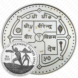 500 рупий 1993, XVII зимние Олимпийские Игры, Лиллехаммер 1993 [Непал] Proof