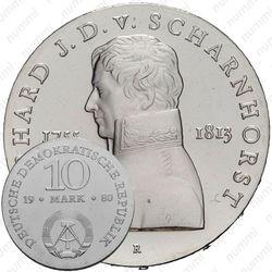 10 марок 1980, 225 лет со дня рождения Герхарда фон Шарнхорста [Германия]