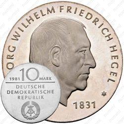 10 марок 1981, Гегель [Германия]