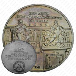 10 марок 1985, университет [Германия]
