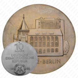 10 марок 1986, Шарите [Германия]