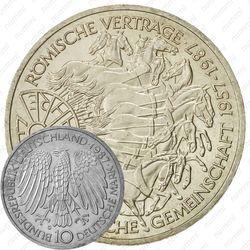10 марок 1987, Римский договор [Германия]