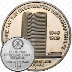 10 марок 1989, 40 лет СЭВ [Германия]