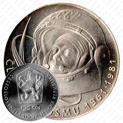 100 крон 1981, Гагарин [Словакия]