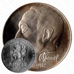 100 крон 1981, Отакар Шпаниель [Словакия]