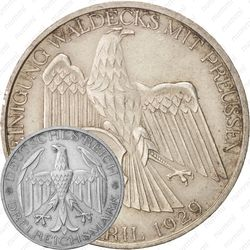 3 рейхсмарки 1929, A, Вальдек [Германия]