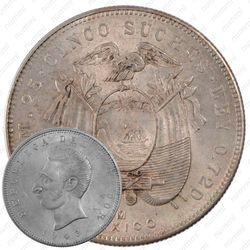 5 сукре 1943 [Эквадор]