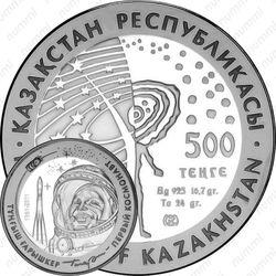 500тенге 2011, Гагарин [Казахстан] Proof