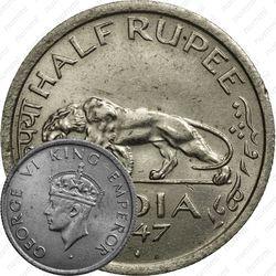 1/2 рупии 1947