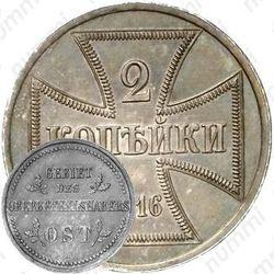 2 копейки 1916, германская оккупация (А)