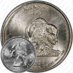 25 центов 2005, Канзас