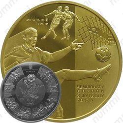 500 гривен 2011, финал ЧЕ по футболу 2012