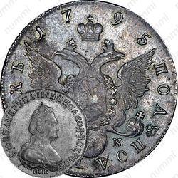 полуполтинник 1795, СПБ-АК