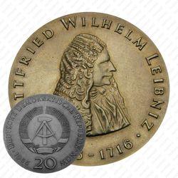20 марок 1966, 250 лет со дня смерти Готфрида Вильгельма Лейбница [Германия]