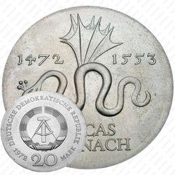 20 марок 1972, Лукас Кранах [Германия]