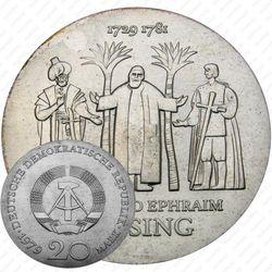 20 марок 1979, Лессинг [Германия]