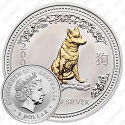 1 доллар 2006, золотая собака [Австралия]