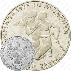 10 марок 1972, G, спортсмены [Германия]