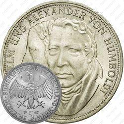 5 марок 1967, Гумбольдты [Германия]
