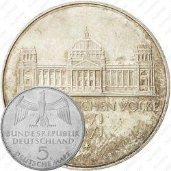 5 марок 1971, 100 лет объединению [Германия]