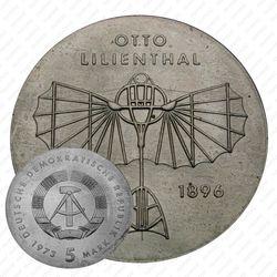 5 марок 1973, 125 лет со дня рождения Отто Лилиенталя [Германия]