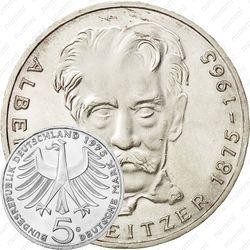 5 марок 1975, Швейцер [Германия]