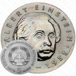 5 марок 1979, 100 лет со дня рождения Альберта Эйнштейна [Германия]