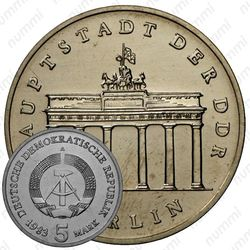 5 марок 1983, Бранденбургские ворота [Германия]