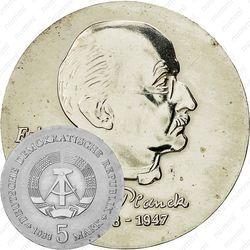 5 марок 1983, Планк [Германия]
