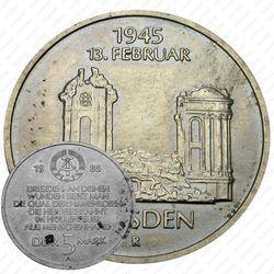 5 марок 1985, Дрезден [Германия]