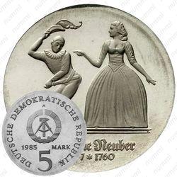 5 марок 1985, Нойбер [Германия]