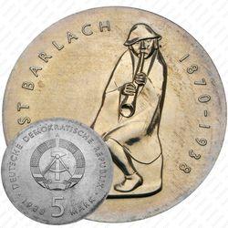 5 марок 1988, Барлах [Германия]