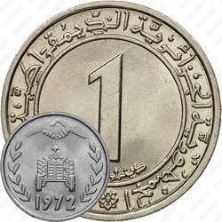 1 динар 1972, вязь не касается [Алжир]