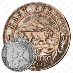 """1 шиллинг 1922, H, знак монетного двора: """"H"""" - Хитон, Бирмингем [Восточная Африка]"""