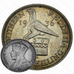 1 шиллинг 1936 [Зимбабве]