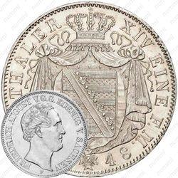 1 талер 1848 [Германия]