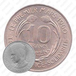 10 франков 1962 [Гвинея]