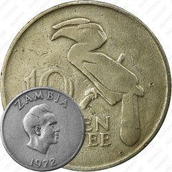 10 нгве 1972 [Замбия]