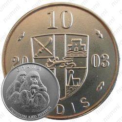10 седи 2003 [Гана]