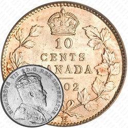 """10 центов 1902, H, знак монетного двора: """"H"""" - Бирмингем [Канада]"""