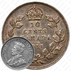 10 центов 1913 [Канада]