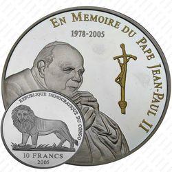 10 франков 2005, Памяти Иоанна Павла II [Демократическая Республика Конго] Proof